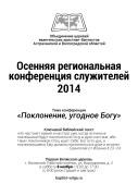 Региональная конференция служителей 2014