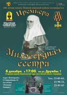Афиша Конкордии Милосердная сестра