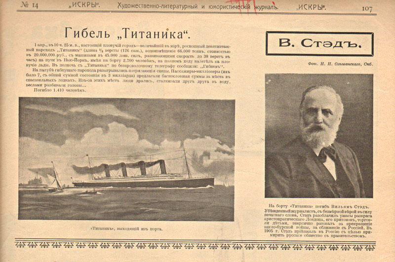 Газета о гибели Титаника