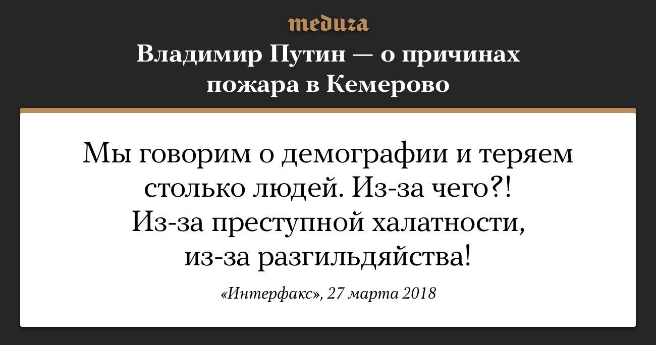 Путин о причинах пожара в Кемерово