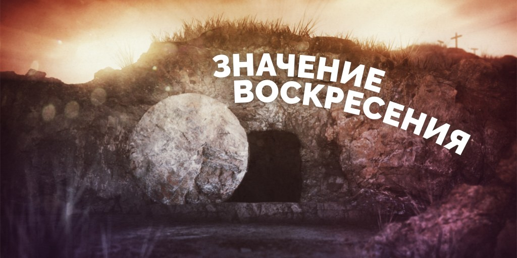 Значение воскресения