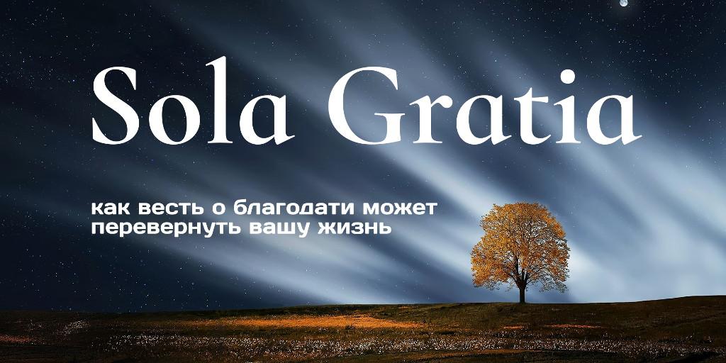 Sola Gratia. Только благодать