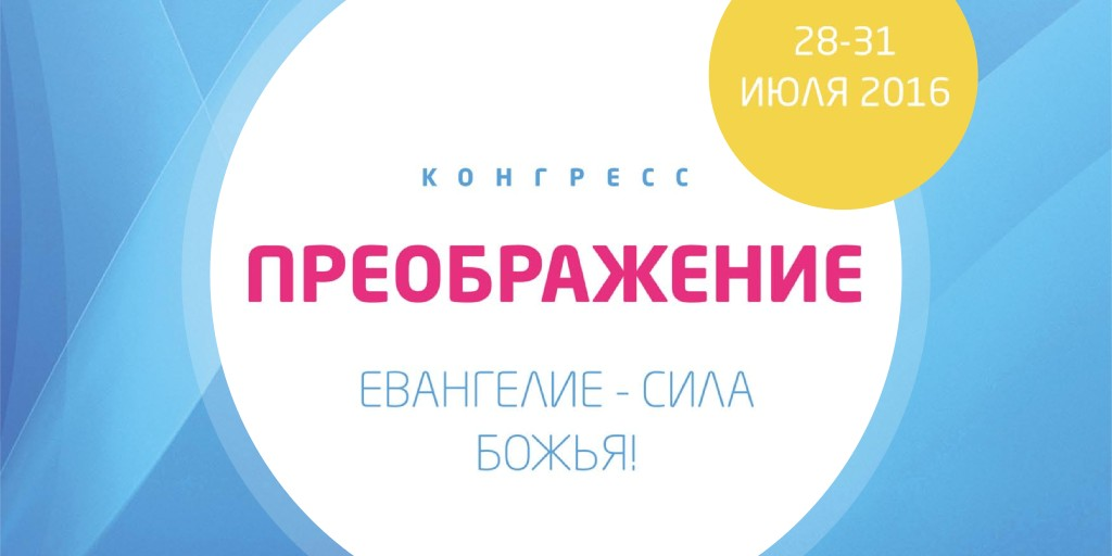 Конгресс РС ЕХБ 2016