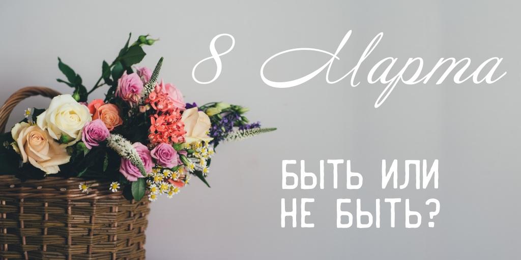 8 марта, быть или не быть