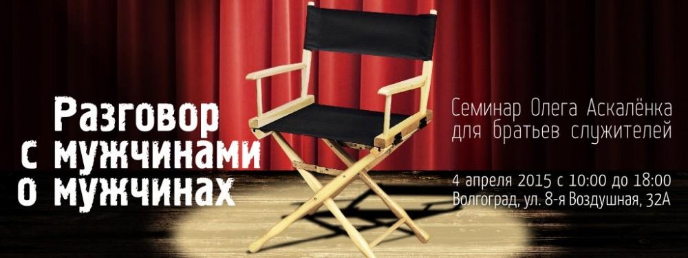 Семинар Олега Аскалёнка - Разговор с мужчинами о мужчинах