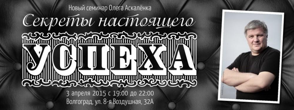Семинар Олега Аскалёнка - Секреты настоящего успеха