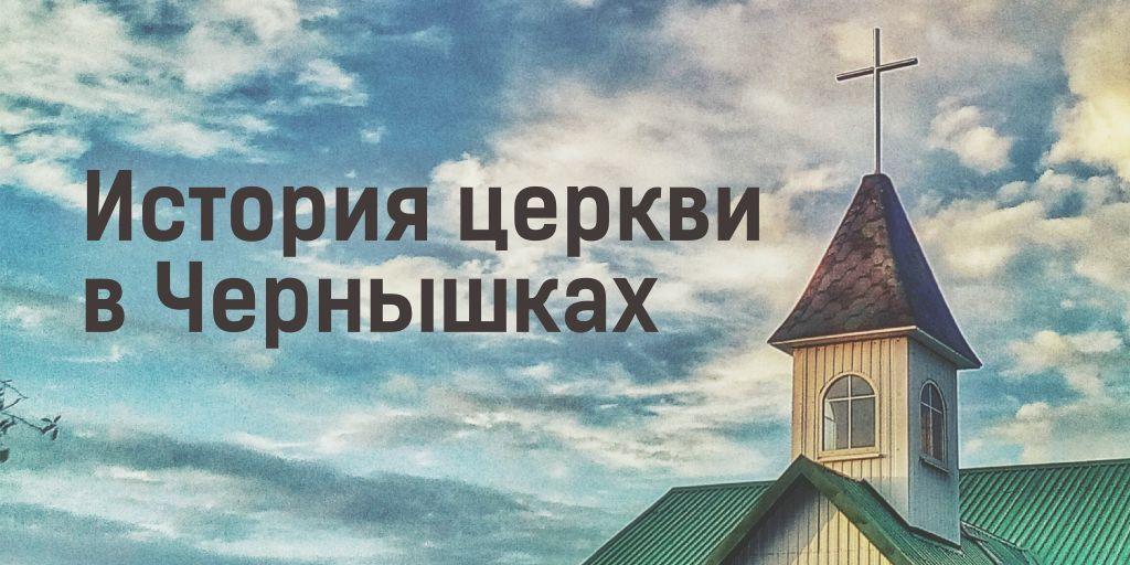 История церкви ЕХБ в р. п. Чернышковском