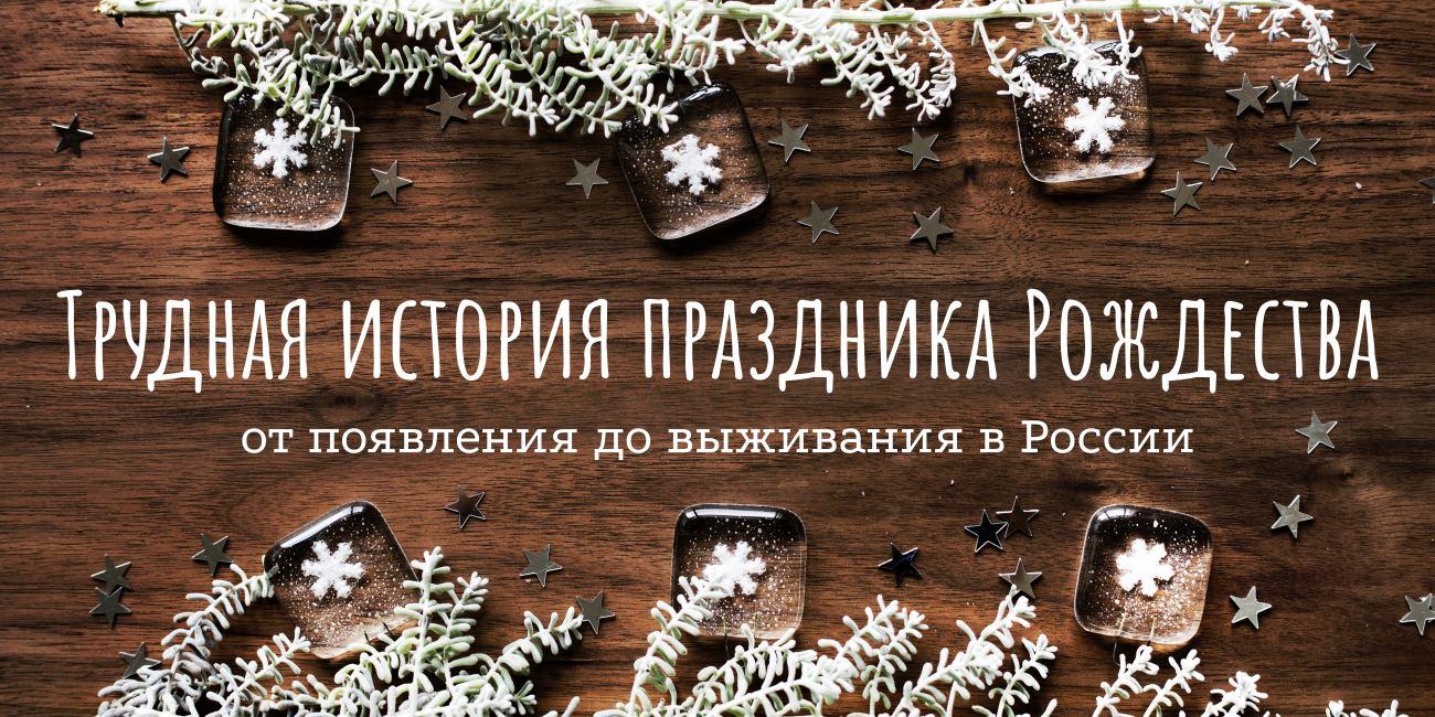 Трудная история праздника Рождества