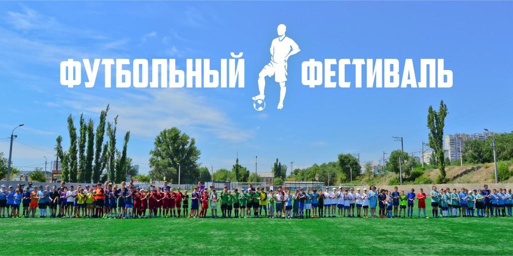 Футбольный фестиваль 2017 в Волгограде
