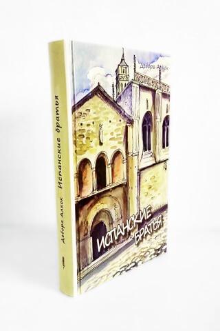 обложка книги Испанские братья