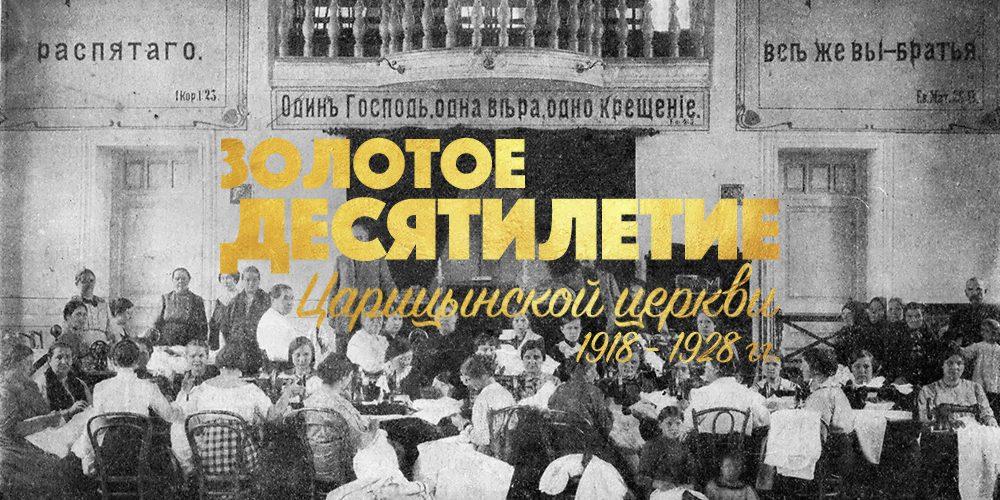 Золотое десятилетие Царицынской церкви