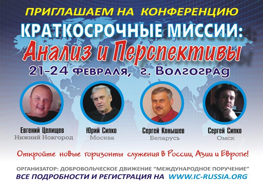 Конференция о краткосрочных миссиях
