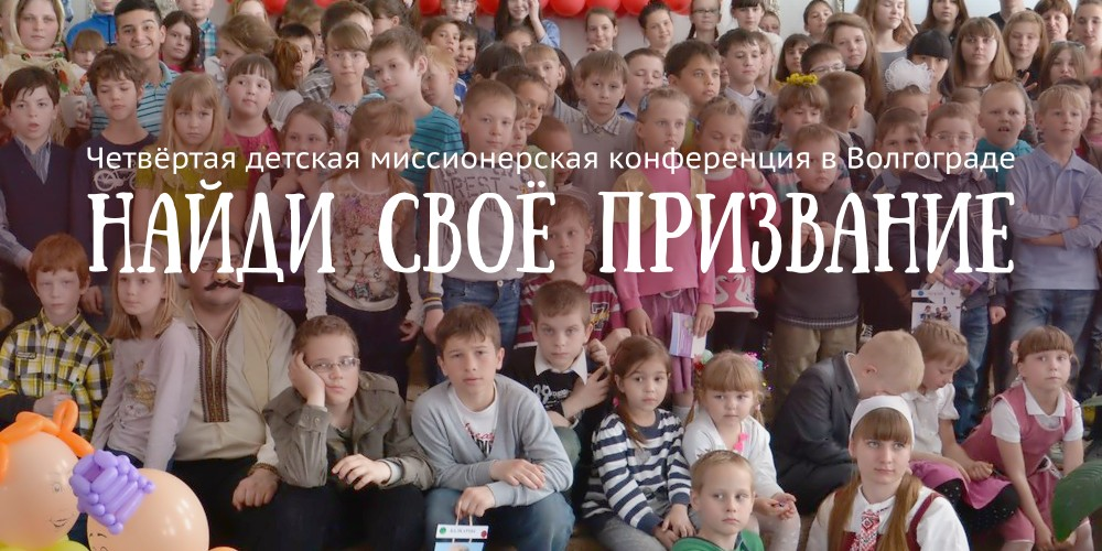 Детская миссионерская конференция Найди своё призвание