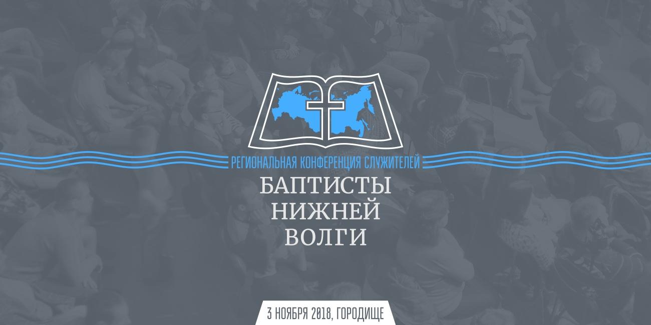 Конференция Баптисты Нижней Волги