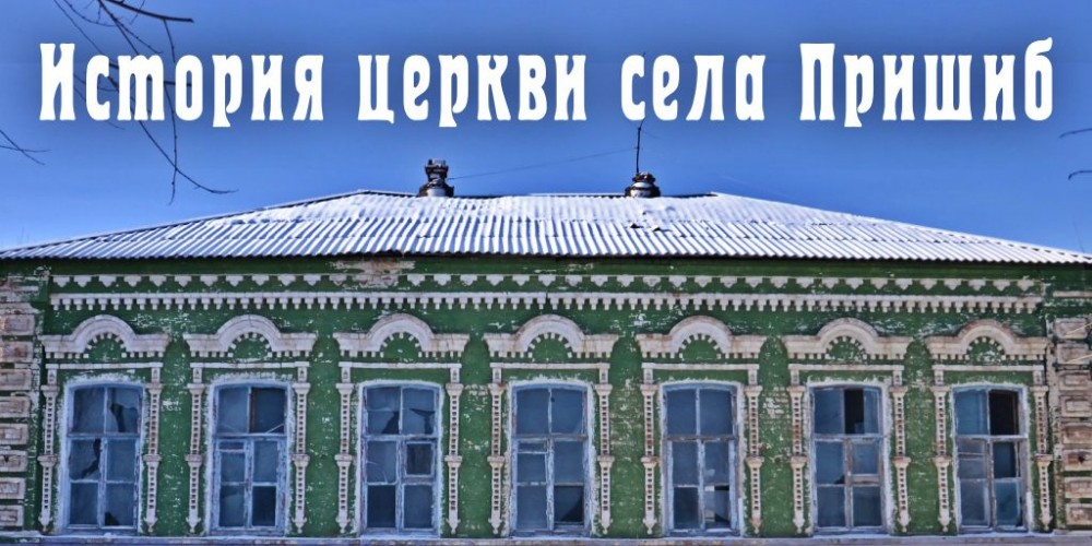 История церкви ЕХБ села Пришиб (Ленинск)
