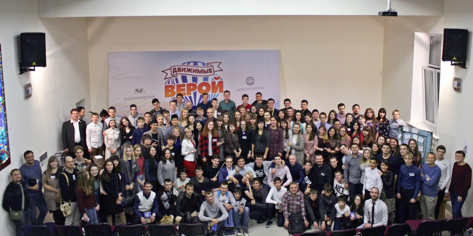 Участники молодёжной конференции в Волгограде