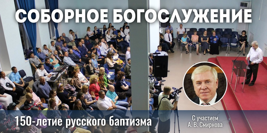 Соборное богослужение в Волгограде в честь 150-летия русского баптизма