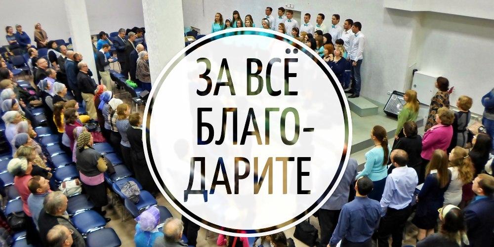 Соборное богослужение церквей ЕХБ