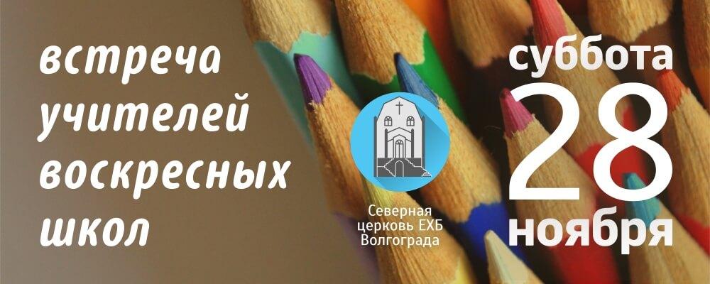 Конференция учителей воскресных школ в Волгограде