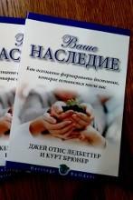 Книга Ваше наследие