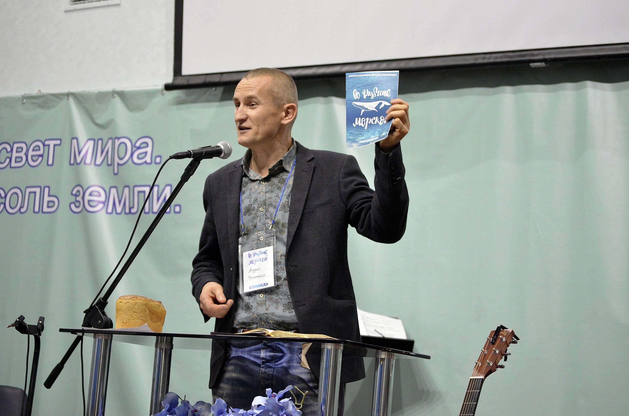 Проповедник Андрей Журавлёв