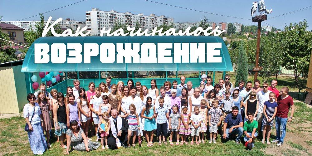Церковь ЕХБ Возрождение Волгограда