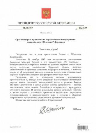 Телеграмма от Президента России с поздравлением с 500-летием Реформации
